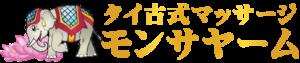 大森 タイマッサージ モンサヤーム 3号店